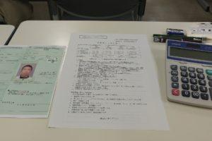電験三種試験 2020年(令和2年)